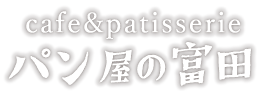 パン屋の富田